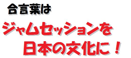 合言葉はジャムセッションを日本の文化に!