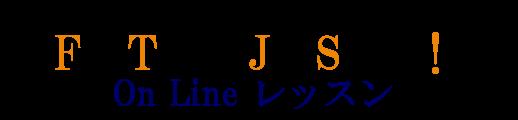 FTJS!ジャムセッション講座 ON LINE